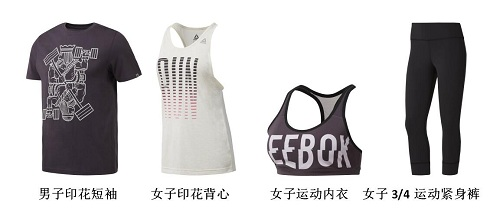 Reebok推出全新SummerFitness系列为你带来夏日酷感训练